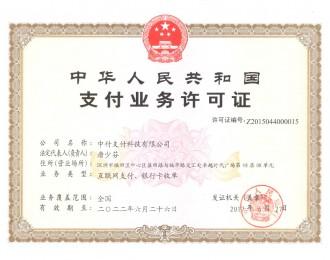 中付支付获得支付业务许可证