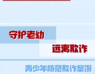 """【""""6.29全国反欺诈宣传日""""宣传活动】青少年防范欺诈案例"""