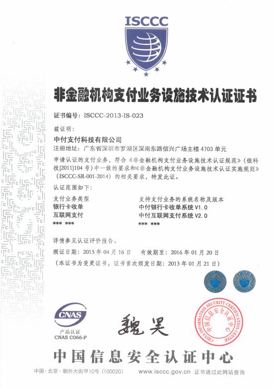 非金融机构支付业务证书