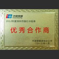 中国银联优秀合作方
